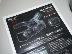 NEX-EA50のチラシ