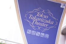港区赤坂にあるビデオ制作会社のブログ-東京宝塚大劇場