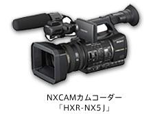 港区赤坂にあるビデオ制作会社のブログ-NXCAM NX5J