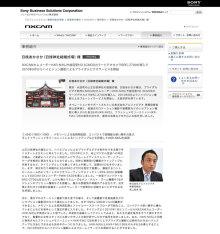 港区赤坂にあるビデオ制作会社のブログ-SONY事例紹介でアルファビデオが紹介されました