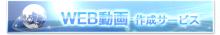 WEB動画制作サービス