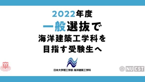日本大学海洋建築学部入学案内